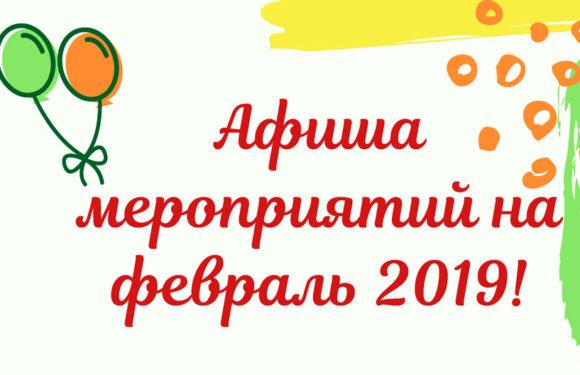 Афиша мероприятий на февраль 2019